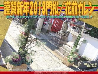 謹賀新年2018門松(3)/花前カレン画像02▼画像クリックで640x480pxlsに拡大@エリ子花前カレン