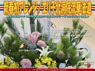 新春初アレンジ(7)/エリ子北洞院流華法道画像02 ▼画像クリックで640x480pxlsに拡大@エリ子花前カレン