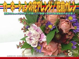 カーネーションの花アレンジ/花前カレン画像01▼画像クリックで640x480pxlsに拡大@エリ子花前カレン
