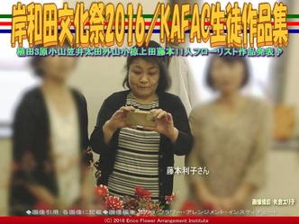 KAFAC藤本利子/花前カレン生徒作品集画像01