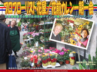 AboutUs10/京都国際芸術院画像01@北洞院エリ子花前カレンの活動 ▼画像クリックで640x480pxlsに拡大