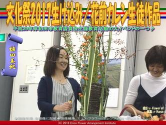 文化祭2017生け込み(9)/植田美紀画像02 ▼画像クリックで640x480pxlsに拡大@エリ子花前カレン