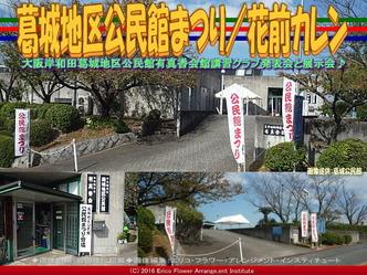 葛城地区公民館まつり(5)/花前カレン画像02