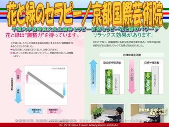 花と緑のセラピー(3)/京都国際芸術院画像01 ▼画像クリックで640x480pxlsに拡大@エリ子花前カレン