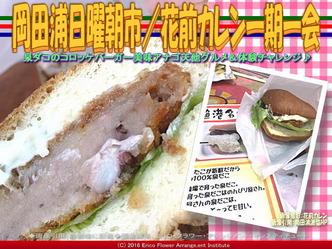 岡田浦日曜朝市(3)/花前カレン画像03