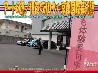アートの旅/伊賀くみひも(3)@京都国際芸術院画像02 ▼画像クリックで640x480pxlsに拡大@エリ子花前カレン
