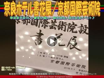 奈良ホテル書花展(10)/京都国際芸術院画像01 ▼画像クリックで640x480pxlsに拡大@エリ子花前カレン