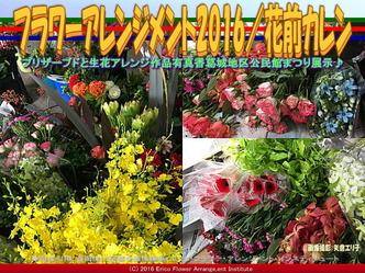 フラワーアレンジ市場(2)/公民館まつり2016花前カレン画像03