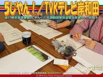 5じやん!(3)/TVKテレビ岸和田画像02 ▼画像クリックで640x480pxlsに拡大@エリ子花前カレン