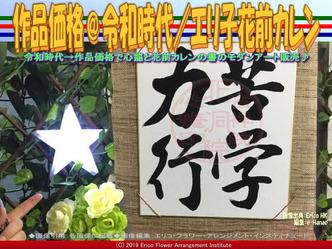 作品価格@令和時代(3)/エリ子花前カレン画像02 ▼画像クリックで640x480pxlsに拡大@エリ子花前カレン