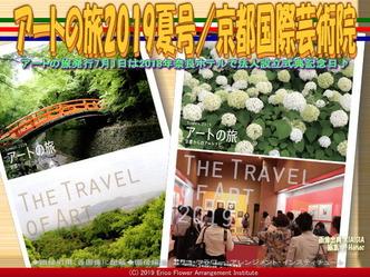 アートの旅2019夏号/京都国際芸術院画像01 ▼画像クリックで640x480pxlsに拡大@エリ子花前カレン