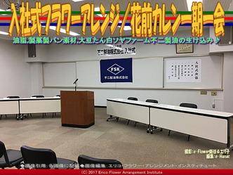入社式フラワーアレンジ(6)/花前カレン一期一会画像01