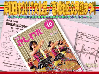岸和田市2017文化祭/葛城地区公民館まつり画像01▼画像クリックで640x480pxlsに拡大@エリ子花前カレン