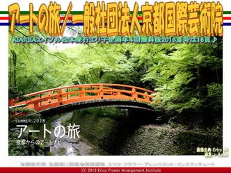 アートの旅/一般社団法人京都国際芸術院画像01 ▼画像クリックで640x480pxlsに拡大@エリ子花前カレン