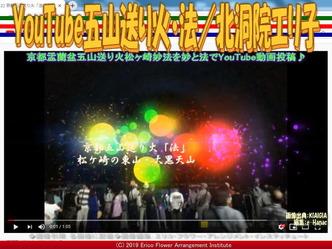 YouTube五山送り火・法/北洞院エリ子画像01 ▼画像クリックで640x480pxlsに拡大@エリ子花前カレン