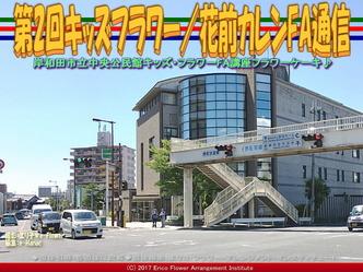 第2回キッズフラワー/花前カレンFA通信画像02