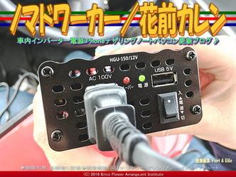 ノマドワーカー(5)/花前カレン画像03