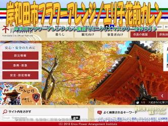 岸和田市フラワーレンジ/エリ子花前カレン画像01 ▼画像クリックで640x480pxlsに拡大@エリ子花前カレン