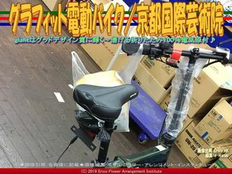 グラフィット電動バイク(5)/京都国際芸術院画像01 ▼画像クリックで640x480pxlsに拡大@エリ子花前カレン