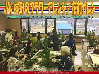 JAいずみのフラワーアレンジ(4)/花前カレン画像02 ▼画像クリックで640x480pxlsに拡大@エリ子花前カレン