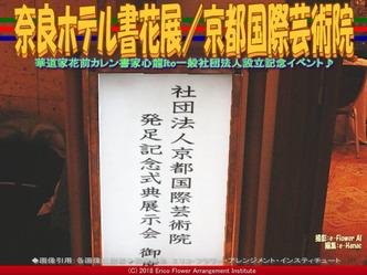 奈良ホテル書花展(7)/京都国際芸術院画像02 ▼画像クリックで640x480pxlsに拡大@エリ子花前カレン