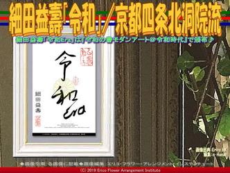 細田益壽「令和」2/京都四条北洞院流画像02 ▼画像クリックで640x480pxlsに拡大@エリ子花前カレン