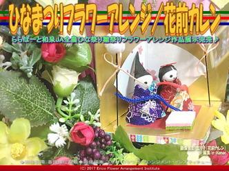 ひなまつりフラワーアレンジ(3)/花前カレン画像02
