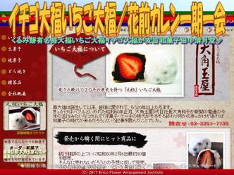 苺大福イチゴ大福いちご大福(2)/花前カレン画像03