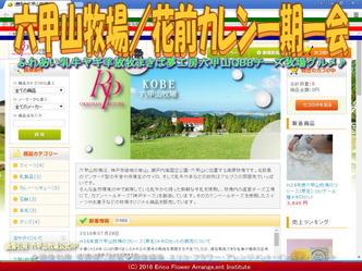 六甲山牧場(7)グルメ/花前カレン画像01