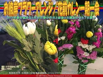 お彼岸フラワーアレンジ(2)/花前カレン画像03