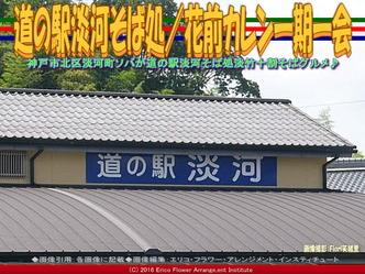 道の駅淡河そば処/花前カレン一期一会画像01