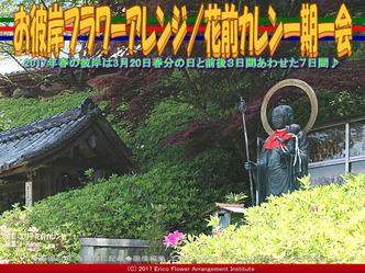 お彼岸フラワーアレンジ(7)/花前カレン画像02