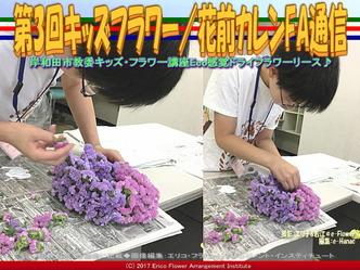 第3回キッズフラワー(7)/花前カレンFA通信画像02