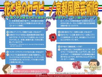 花と緑のセラピー(7)/京都国際芸術院画像02 ▼画像クリックで640x480pxlsに拡大@エリ子花前カレン