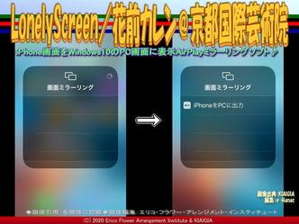 LonelyScreen(4)/花前カレン@京都国際芸術院画像01 ▼画像クリックで640x480pxlsに拡大@北洞院エリ子花前カレン