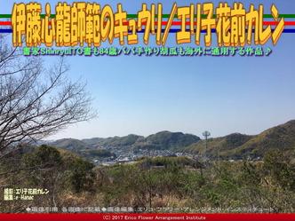 伊藤心龍師範胡瓜(6)/エリ子花前カレン画像01