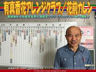 有真香花アレンジクラブ/花前カレン画像02