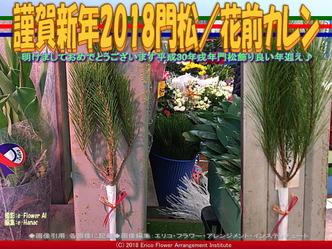 謹賀新年2018門松(2)/花前カレン画像01▼画像クリックで640x480pxlsに拡大@エリ子花前カレン