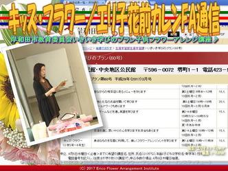 キッズ・フラワー(3)/エリ子花前カレンFA通信画像03