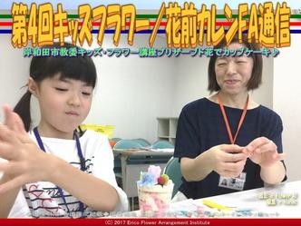 第4回キッズフラワー(9)/花前カレンFA通信画像01