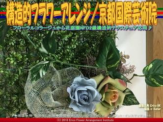 構造的フラワーアレンジ(4)/京都国際芸術院画像01 ▼画像クリックで640x480pxlsに拡大@エリ子花前カレン