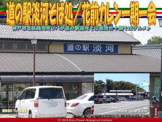 道の駅淡河そば処/花前カレン一期一会画像02