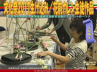 文化祭2017生け込み/上田順子画像02▼画像クリックで640x480pxlsに拡大@エリ子花前カレン