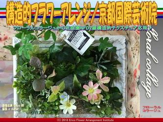 構造的フラワーアレンジ(6)/京都国際芸術院画像01▼画像クリックで640x480pxlsに拡大@エリ子花前カレン