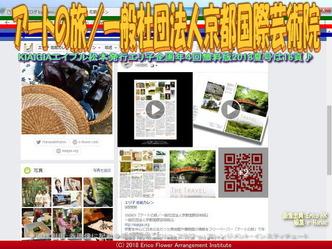 アートの旅facebook記事/京都国際芸術院画像02 ▼画像クリックで640x480pxlsに拡大@エリ子花前カレン
