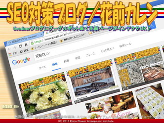 SEO対策ブログ/花前カレン画像03