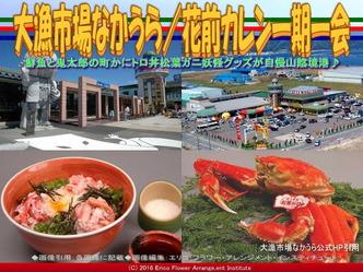大漁市場なかうら/花前カレン画像03