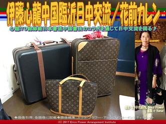 伊藤心龍中国臨沂日中交流/花前カレン画像01