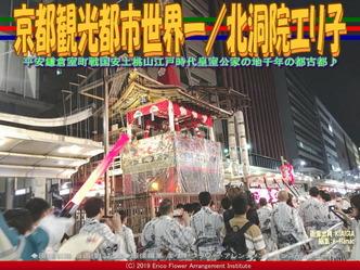 京都観光都市世界一/北洞院エリ子画像01 ▼画像クリックで640x480pxlsに拡大@エリ子花前カレン