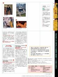 アートの旅2021年春号(9)/京都国際芸術院画像03 ▼画像クリックで960x1280pxlsに拡大@北洞院エリ子花前カレン